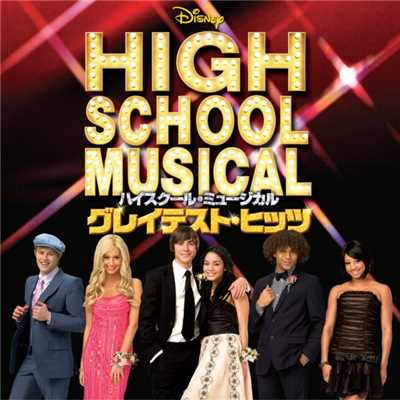 みんなスター!/HIGH SCHOOL MUSICAL