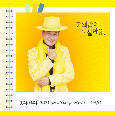 "Run Across Her (From ""DINNER MATE"") [Instrumental]/TAE JIN AH"