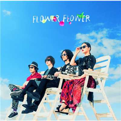 素晴らしい世界 Live at SHIBUYA CLUB QUATTRO/FLOWER FLOWER