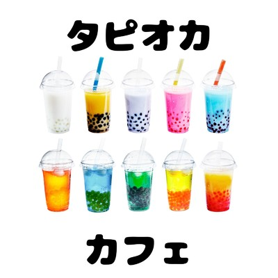 Tapioca Time/Relaxing Piano Crew