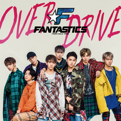 シングル/OVER DRIVE/FANTASTICS from EXILE TRIBE