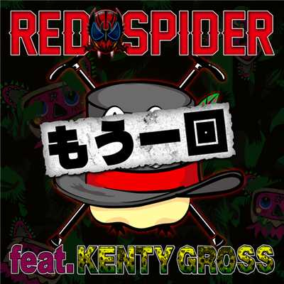 シングル/もう一回 feat. KENTY GROSS/RED SPIDER