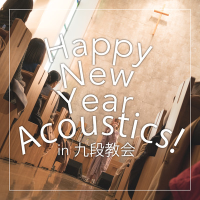 アルバム/Happy New Year Acoustics! IN 九段教会 2018.01.27/moumoon
