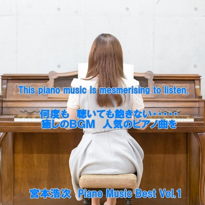 アルバム/angel piano 宮本浩次 Piano Music Best Vol.1/angel piano