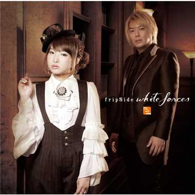 シングル/white forces/fripSide
