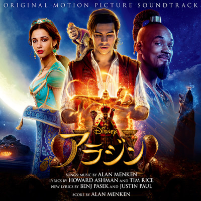 アルバム/アラジン (Original Motion Picture Soundtrack/Deluxe Edition)/Various Artists