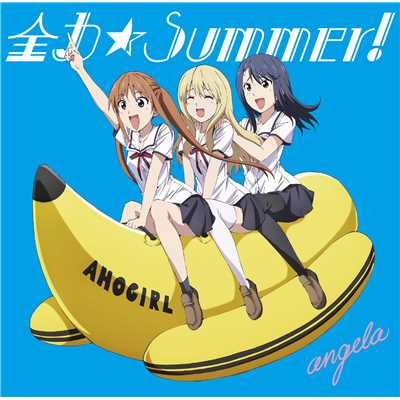 シングル/全力☆Summer! TV size version/angela