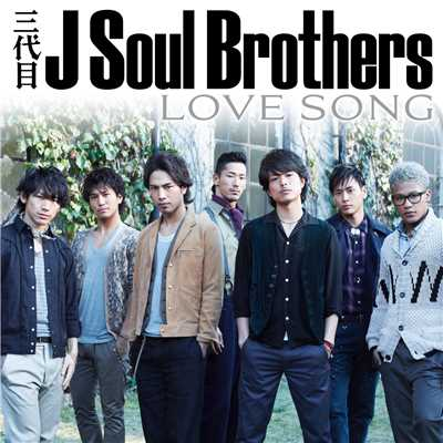 シングル/LOVE SONG/三代目 J SOUL BROTHERS from EXILE TRIBE