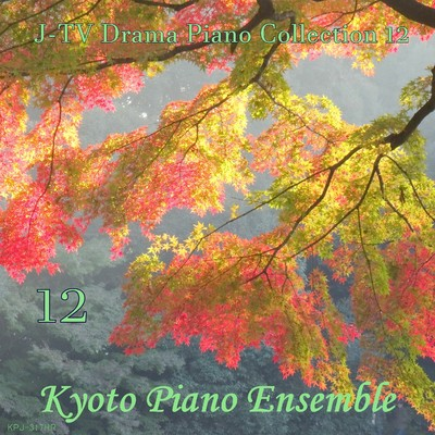 ハイレゾアルバム/J-TV DRAMA PIANO COLLECTION 12/Kyoto Piano Ensemble