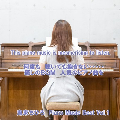 アルバム/angel piano  鬼束ちひろ  Piano Music Best Vol.1/angel piano