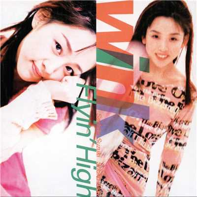 アルバム/Flyin' High (Remastered 2014)/Wink