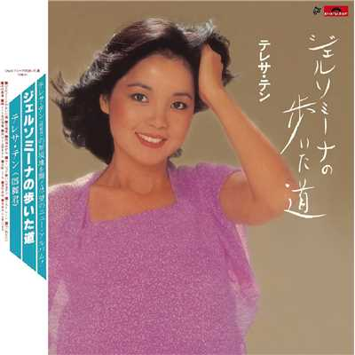 アルバム/Back To Black  Feng Er Yu Er/Teresa Teng