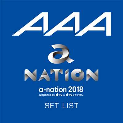 アルバム/AAA a-nation2018 SET LIST/AAA