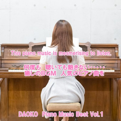 アルバム/angel piano DAOKO  Piano Music Best Vol.1/angel piano