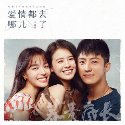 "Where Is The Love (Theme Song from Movie ""Wild Grass"")/Reno Wang"