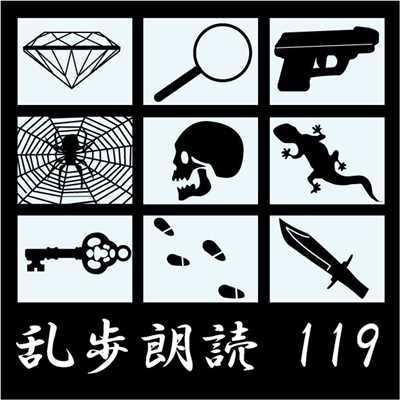 江戸川 乱歩 三角 館 の 恐怖