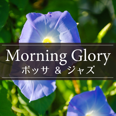 Morning Glory ボッサ & ジャズ/Relaxing Piano Crew