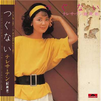 アルバム/Back To Black Chang Hai/Teresa Teng