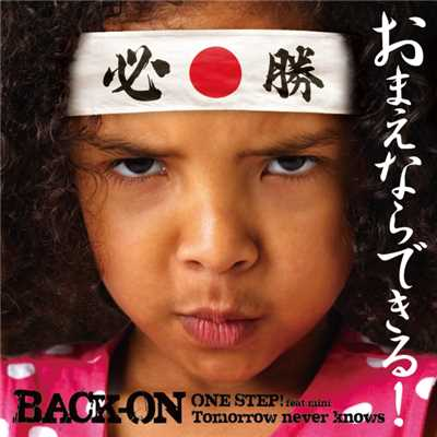 アルバム/ONE STEP! feat.mini/Tomorrow never knows/BACK-ON