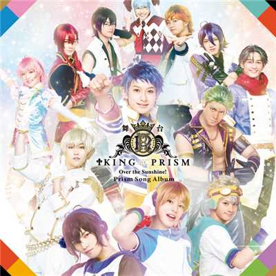 着うた®/Eternal Rainbow(舞台KING OF PRISM-Over the Sunshine!-)/Over The Rainbow(小南光司、杉江大志、大見拓土)