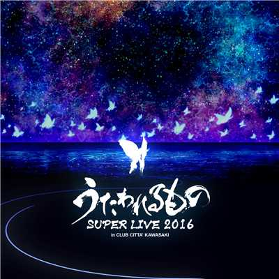 うたわれるもの SUPER LIVE 2016 (PCM 96kHz/24bit)/Various Artists