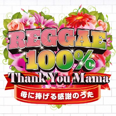 シングル/Thank You Mamma/Sizzla