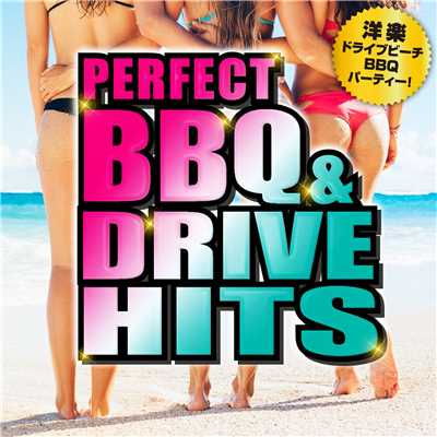 アルバム/PERFECT BBQ&DRIVE HITS 〜洋楽ドライブビーチBBQパーティー!〜/PARTY HITS PROJECT
