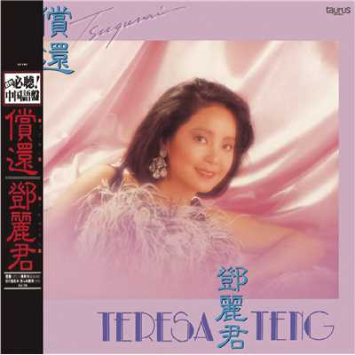 アルバム/Back To Black Chang Hai ( Zhong Guo Yu Pan )/Teresa Teng
