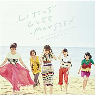 着うた®/MY HOME/Little Glee Monster