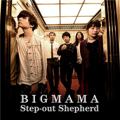 シングル/Step-out Shepherd/BIGMAMA