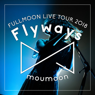 アルバム/〜Flyways〜 IN YEBISU GARDEN HALL 2018.06.09/moumoon