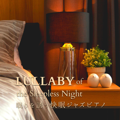 眠りを誘う快眠ジャズピアノ - Lullaby of the Sleepless Night/Relaxing BGM Project