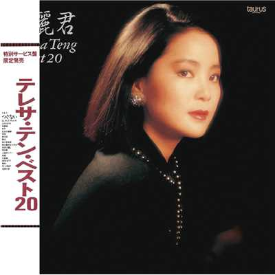 アルバム/Back To Black Teresa Teng Best 20/Teresa Teng