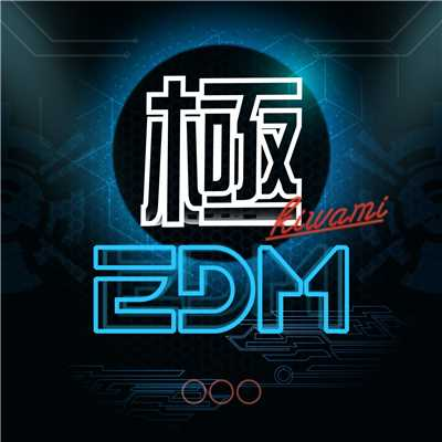 アルバム/極EDM - Top Club Hits/Various Artists