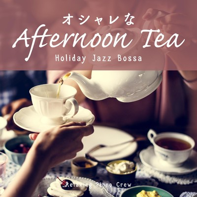 ハイレゾアルバム/オシャレなAfternoon Tea 〜Holiday Jazz Bossa〜/Relaxing Piano Crew