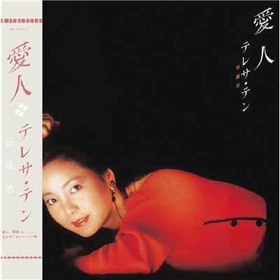 アルバム/Back To Black Ai Ren/Teresa Teng