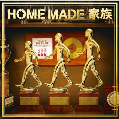 着うた®/Hands Up/HOME MADE 家族