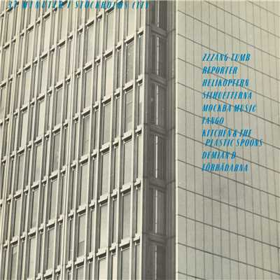 アルバム/37 minuter i Stockholm City/Various Artists