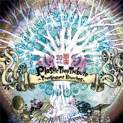 Plastic Tree Tribute〜Transparent Branches〜/VARIOUS