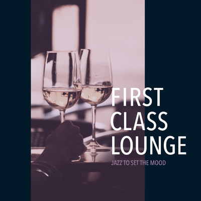 アルバム/First Class Lounge 〜おうちでゆったり上質なRomantic Mood Jazz〜/Cafe lounge Jazz