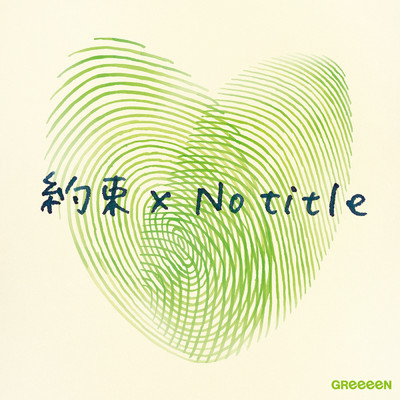 シングル/460 〜YOUR SONG〜/GReeeeN