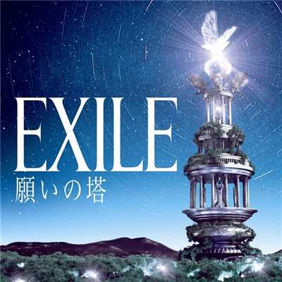 シングル/願い -Album Version-/EXILE