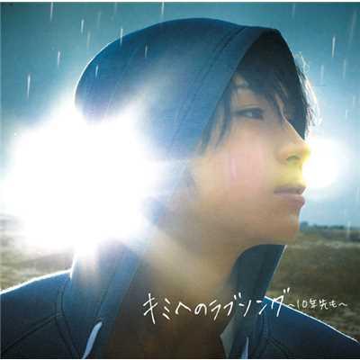 キミへのラブソング〜10年先も〜...