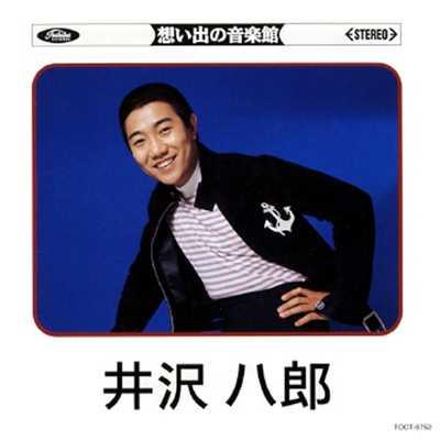 井沢八郎の画像 p1_3