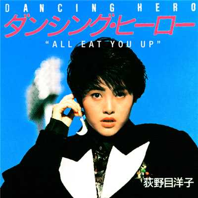 ダンシング・ヒーロー(Eat You Up)-Dear Pop Singer Remix Version-/荻野目 洋子