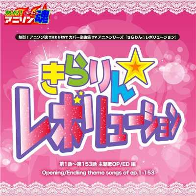 アナタボシ (第103話〜128話 OP)...