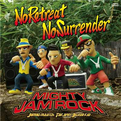 アルバム/No Retreat No Surrender/MIGHTY JAM ROCK