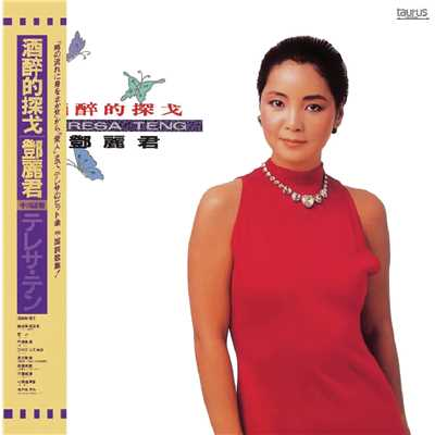 アルバム/Back To Black Jiu Zui De Tan Ge ( Zhong Guo Yu Pan)/Teresa Teng