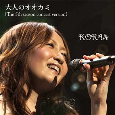 着うた®/大人のオオカミ(The 5th season concert version)/KOKIA