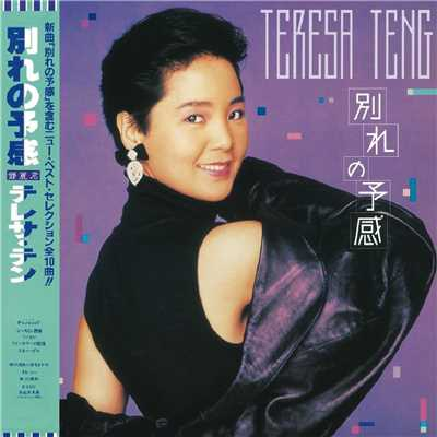 アルバム/Back To Black Bie Li De Yu Gan/Teresa Teng